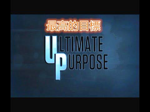 UP 1 真理是什麼? - YouTube