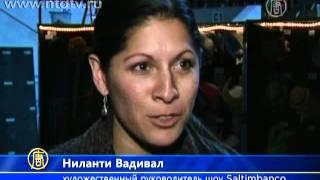 Цирк дю Солей привёз в Россию свое знаменитое шоу