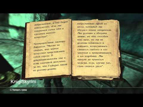 Книги Skyrim Плюсы и минусы чёрной магии