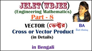 Part  8 ||CONCEPT||Cross (Vector) Product||ভেক্টর||Diploma||JELET||HS & Others||Bristi Academy||