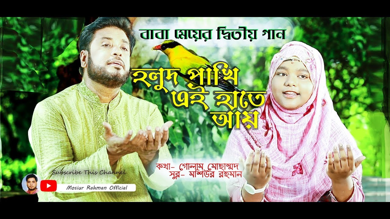 Holud Pakhi || Mosiur Rahman & Suha || New Song 2019 || Bangla Islamic Song ||4K