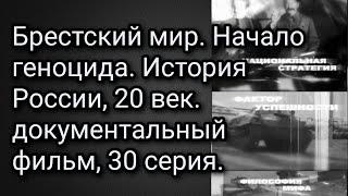 Брестский мир. Начало геноцида. История России, 20 век. документальный фильм, 30 серия.