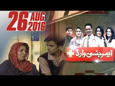 Sharif Maa Baap Ka Chor Beta   Emergency Ward - 26 Aug 2016