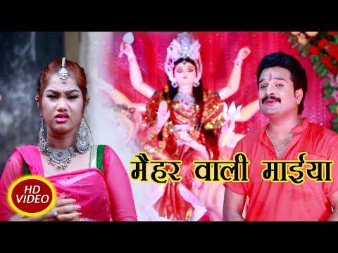 आ गया Ritesh Pandey का सबसे हिट देवी गीत 2018 - मैहर  वाली मैया - Superhit Bhojpuri Devi Geet 2018