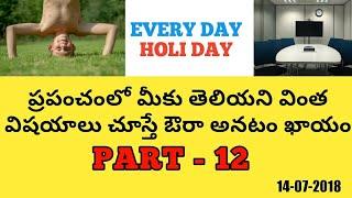 Telugu Intresting Facts Part-12 |Telugu Topics|