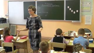 Фрагмент урока русского языка в 1 классе Блохина З В
