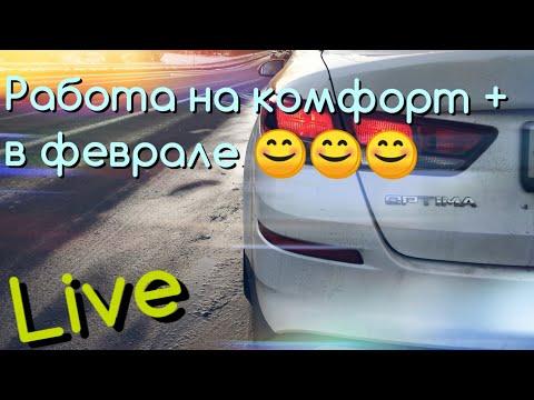 Смена в такси /  Комфорт + / Яндекс такси / Как с работой в феврале ? Итоги недели