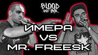 Blood and Ink - Rap Battle - ИМЕРА vs MR. FREESK | #ПърваКръв
