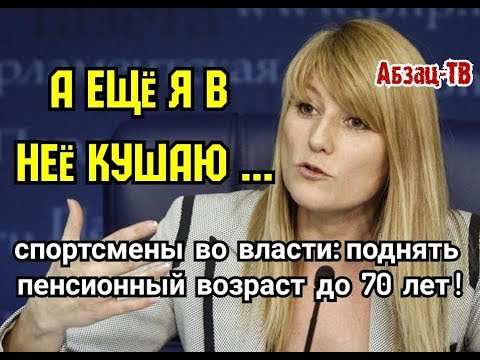 Депутат Журова: люди САМИ ПРОСЯТ ПОДНЯТЬ ПЕНСИОННЫЙ ВОЗРАСТ до 70 лет! Спортсмены во власти - ЗЛО!!!