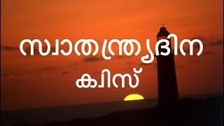 സ്വാതന്ത്ര്യ  ദിന സ്പെഷ്യല്  ക്വിസ്  2019 | AUGUST 15 SPECIAL QUIZ 2019 | PSC | Indian history
