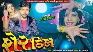 RAJAL BAROT SHER DIL Song Latest Gujarati Song 2019 RDC Gujarati