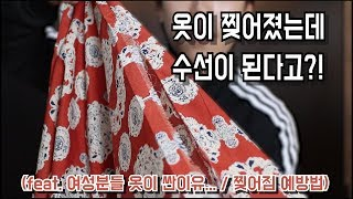블라우스 ,원피스 찢어짐(봉탈) 옷 수선!! feat.…