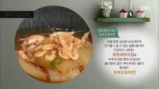 최고의 요리 비결 - 윤혜신의 보리새우지짐과 부추오징어…