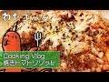 焼きトマトリゾット の動画、YouTube動画。