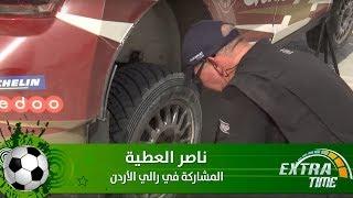 ناصر العطية - المشاركة في رالي الأردن