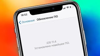 IOS 11.4 На IPhone 6: Производительность, Новые Функции, Автономность, (Стоит ли обновляться?