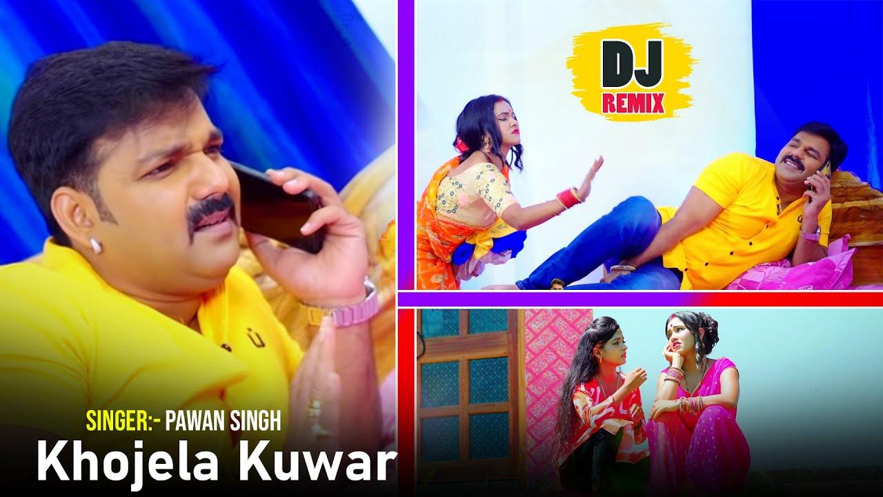 पवन सिंह का सबसे ज्यादा डीजे पे बजने वाला सांग - खोजेला कुँवार - #DjRemixVideo - Khojela kuwar