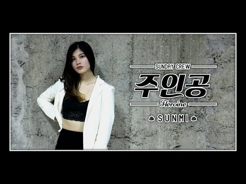SUNMI (선미) - Heroine (주인공) | Sunday Crew (dance cover)