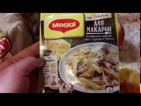 Рецепт дня//Готовим с Магги