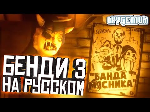 КАПЕЦ ПИПЕЦ!1 - БЕНДИ С РУССКИМИ ГОЛОСАМИ ГЛАВА 3!