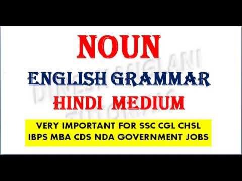 NOUN RULES  IN HINDI  ENGLISH GRAMMAR FOR SSC CGL CHSL IBPS RRB CLAT CAT BY DINESH MIGLANI