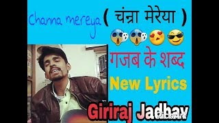 Channa mereya ( New lyrics ) Unplugged Version By Giriraj Yadav ( Adhm ) Arijit singh - pritam - rk