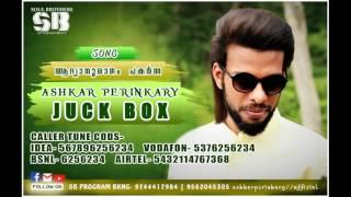 Adyanuragam Pakarnna   Ashkar Perinkary Hit Song ENTE KADHA