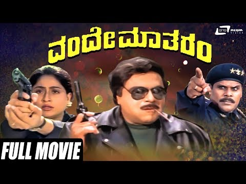 Vande Matharam | Ambarish | Vijayashanthi |  Kannada Full HD Movie |  Patriotic Movie