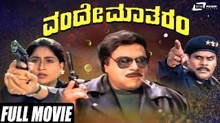 Vande Matharam   Ambarish   Vijayashanthi    Kannada Full Movie    Patriotic Movie