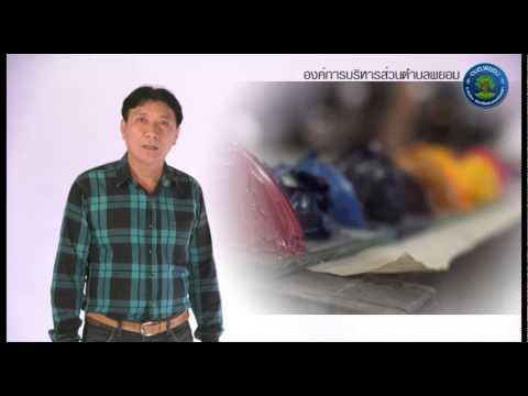 อบต พยอม งานประชาคม 2558