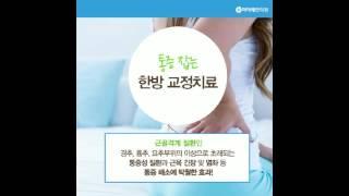 통증 잡는 한방치료, 강남역한의원