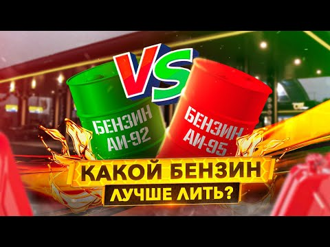 Какой бензин заливать 92 или 95? Динамика и расход топлива. Последствия.
