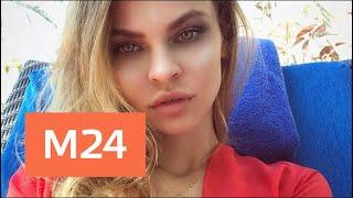 Настя Рыбка продолжила рекламировать секс-тренинги из тюрьмы - Москва 24
