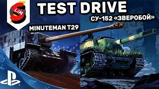 TEST DRIVE T29 Minuteman Стрим с пресс аккаунта World of Tanks Console PS4 WOT Sony PS4