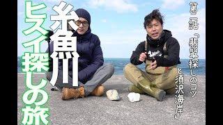 糸魚川翡翠探しの旅 第2話 「翡翠探しのコツと須沢海岸」