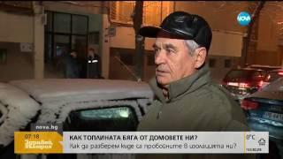 Как да разберем дали домът ни е добре изолиран - Здравей, България (18.01.2017г.)
