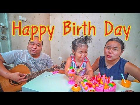 น้องถูกใจ | Happy Birth Day to You เค้กวันเกิดนี้เพื่อเธอ