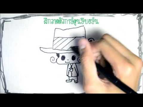 ฝึกวาดตัวการ์ตูนรีบอร์น