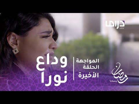 المواجهة الحلقة الأخيرة بالدموع نورة تودع حبيبها حمد Youtube
