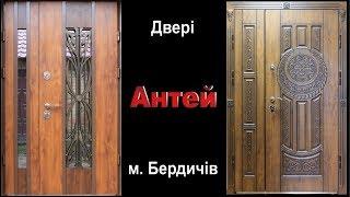 Екслюзивні нестандартні і стандратні двері. Різні розміри, якість. Полуторні двері. Антей