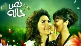 Assala   Nos Hala   اصاله   نص حاله   YouTube