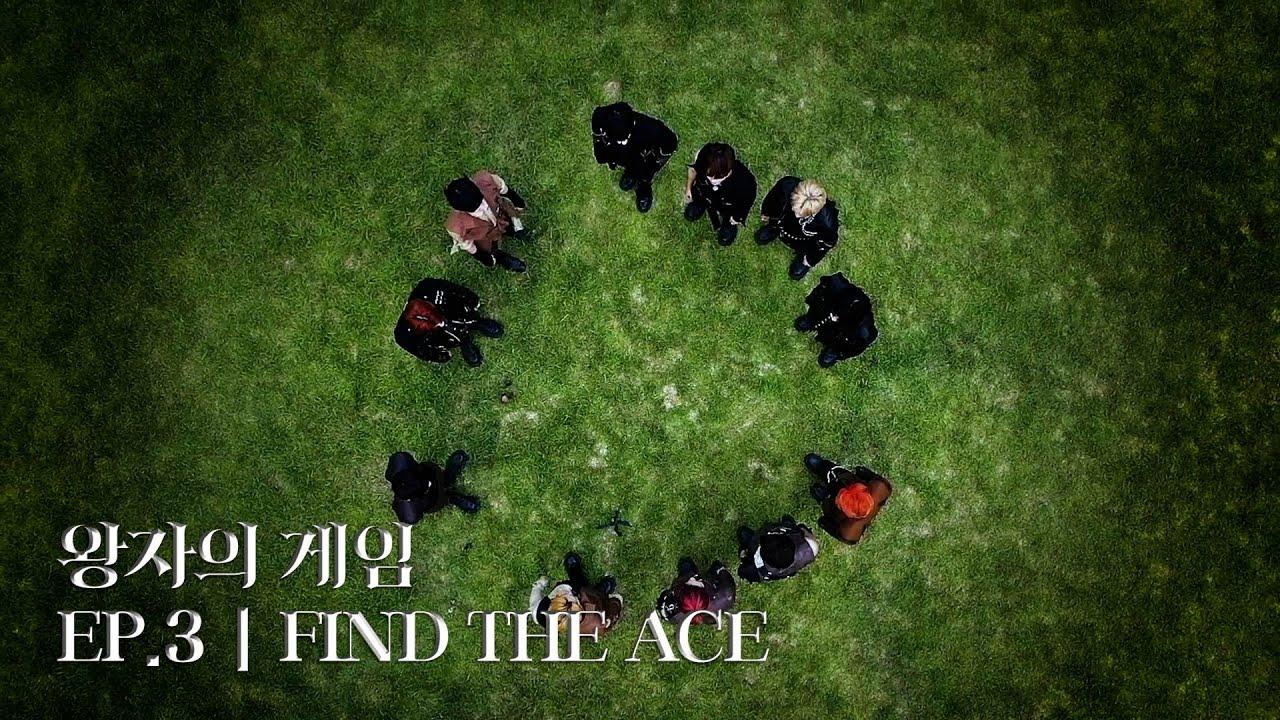 왕자의 게임 EP.3 | FIND THE ACE