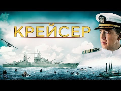 Крейсер / USS Indianapolis: Men of Courage (2016) / Боевик