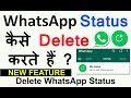 Subscriber's Request Video - How to delete whatsapp status photo, Video, GIF image in Android Phone Whatsapp Status Video Download Free