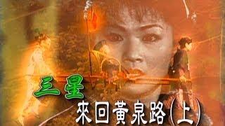 台灣奇案 EP171 三星-來回黃泉路(上)