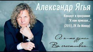 Александр Ягья - Святая гордая красивая