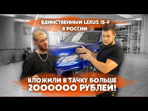САМЫЙ ДОРОГОЙ LEXUS IS-F В МИРЕ! ОБВЕС WALD/ МУЗЫКА ЗА 700 000/ НОВЫЙ САЛОН И ПОЛНАЯ ПОКРАСКА КУЗОВА