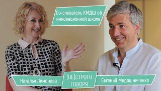 Наталья Лимонова. Со-основатель КМДШ об инновационной школе. (НЕ)строго говоря