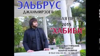 Эльбрус Джанмирзоев – Хабиби...