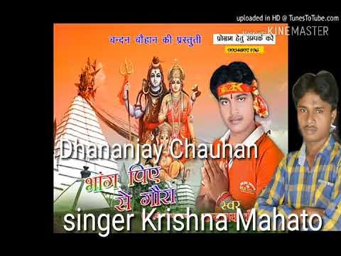 Singer Dhananjay Chauhan Bol Bam new Bhojpuri singer Krishna motor DJ Nitesh Raj